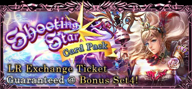 File:Shooting Star Banner 1.png