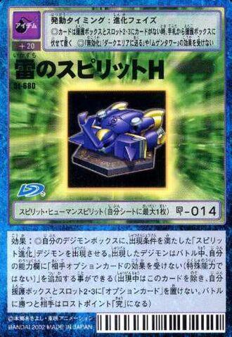 File:Spirit of Thunder H St-680 (DM).jpg