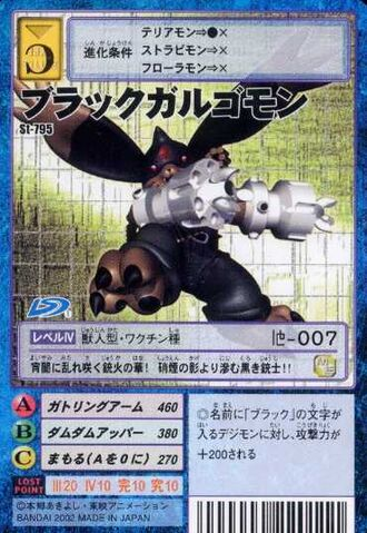 File:BlackGargomon St-795 (DM).jpg