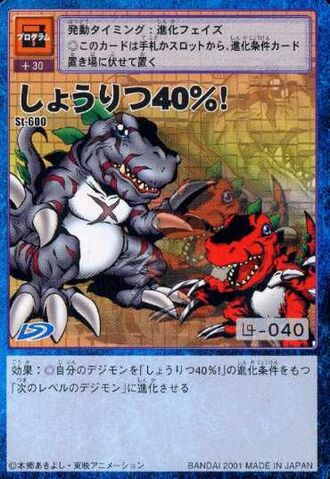 File:40% Winning Percentage! St-600 (DM).jpg