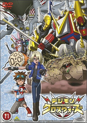 File:List of Digimon Fusion episodes DVD 11.jpg