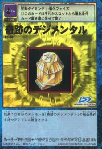 File:Digimental of Miracles Bo-301 (DM).jpg