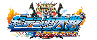 File:Digimon xros wars super digica taisen logo general strikers.png