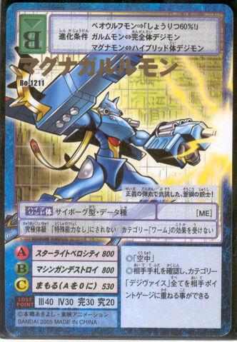 File:MagnaGarurumon Bo-1211 (DM).jpg