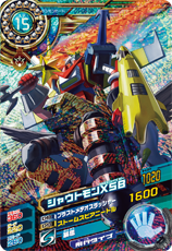 File:Shoutmon X5B D5-06 (SDT).png