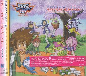 File:Digimon adventure 02 best best best partner digimon hen.jpg