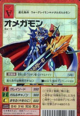 File:Omegamon Sx-5 (DM).jpg