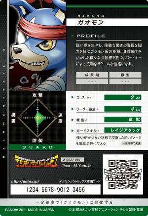 File:Gaomon 2-002 B (DJ).png