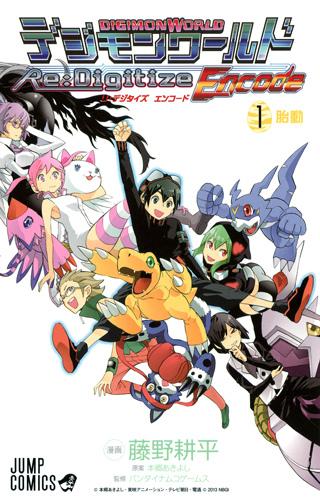 Digimon World Re:Digitize: Encode | DigimonWiki | Fandom ...