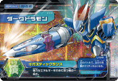 File:Darkdramon DM3-05 (SDT).png