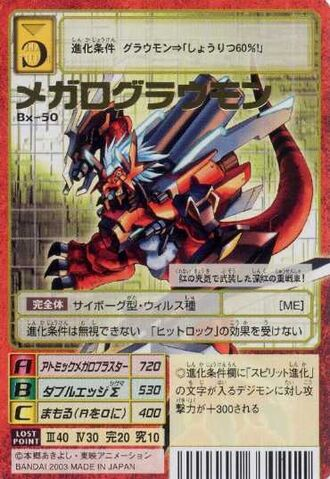 File:MegaloGrowmon Bx-50 (DM).jpg