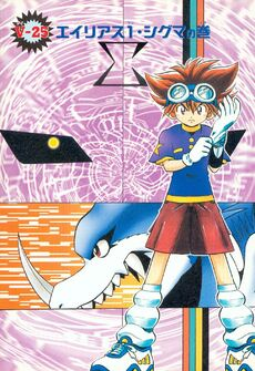 List of Digimon Adventure V-Tamer 01 chapters 25