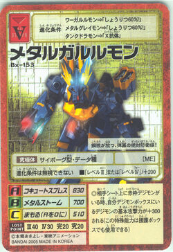 MetalGarurumon Bx-153 (DM)