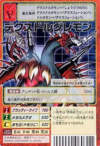 File:Death-X-DORUguremon Sx-86 (DM).jpg
