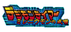 Digimon Millenniumon's Menace Logo