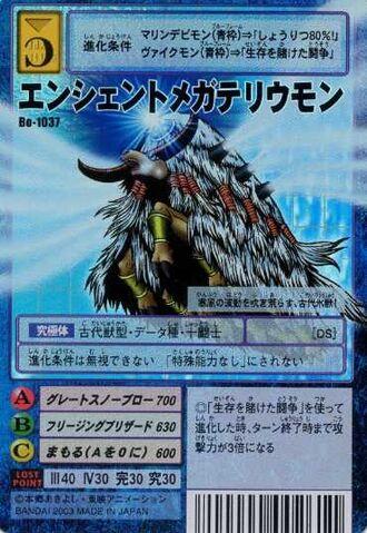 File:AncientMegatheriumon Bo-1037 (DM).jpg