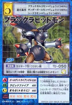 BlackRapidmon St-573 (DM)