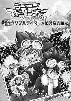 List of Digimon Adventure V-Tamer 01 chapters S2