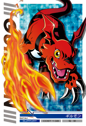 File:Guilmon 3-002 (DJ).png