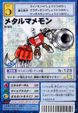 File:MetalMamemon St-833 (DM).jpg