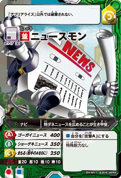 Newsmon BT1-17 (DU-APM)