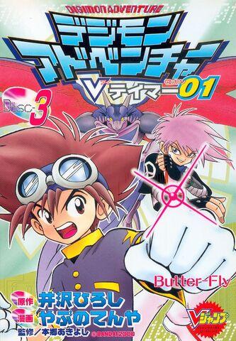 File:List of Digimon Adventure V-Tamer 01 chapters D3.jpg