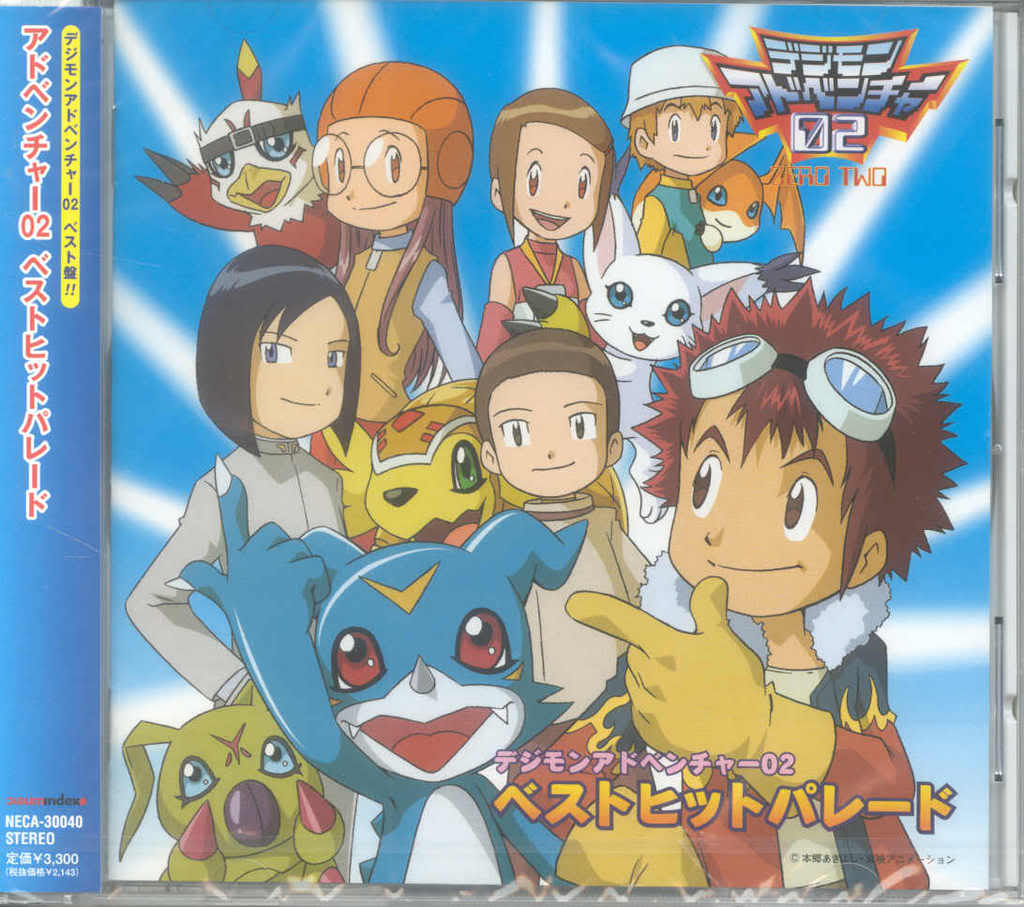 Digimon_Adventure_02:_Best_Hit_Parade on Number Cards 1 5