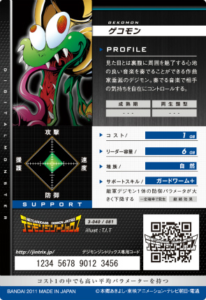 File:Gekomon 3-040 B (DJ).png