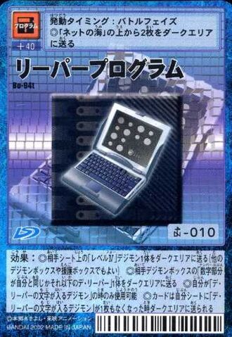 File:Reaper Program Bo-94t (DM).jpg