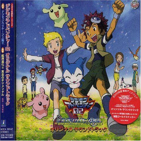 File:Digimon Hurricane Touchdown!/Supreme Evolution! The Golden Digimentals Original Soundtrack Album Art.jpg
