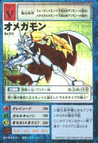 File:Omegamon Bo-211 (DM).jpg