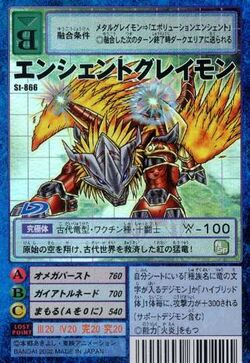 AncientGreymon St-866 (DM)