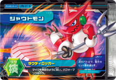 File:Shoutmon DM6-01 (SDT).png
