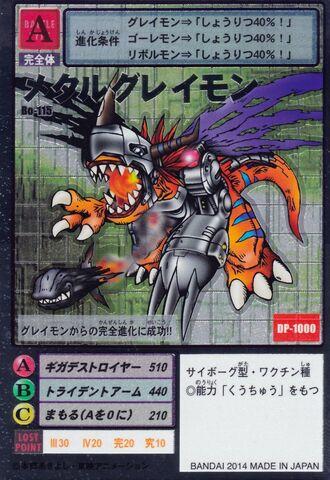 File:MetalGreymon Bo-115 (DM).jpg