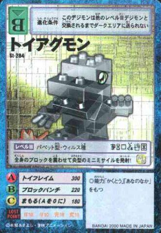 File:ToyAgumon St-284 (DM).jpg