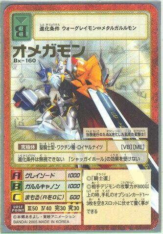 File:Omegamon Bx-160 (DM).jpg