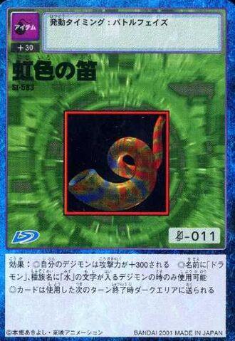 File:Rainbow Flute St-583 (DM).jpg