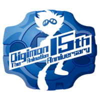 File:Digimon Adventure 15th Anniversary Logo.png