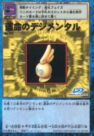 File:Digimental of Fate Bo-272 (DM).jpg