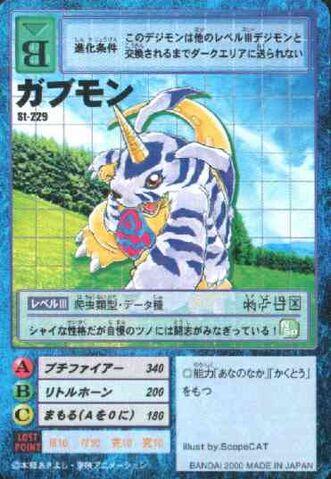 File:Gabumon St-229 (DM).jpg