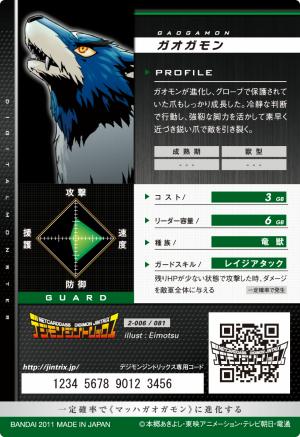 File:Gaogamon 2-006 B (DJ).png