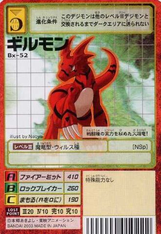 File:Guilmon Bx-52 (DM).jpg