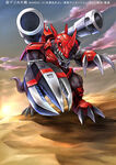 Chaosdromon (Super Digica Taisen) b