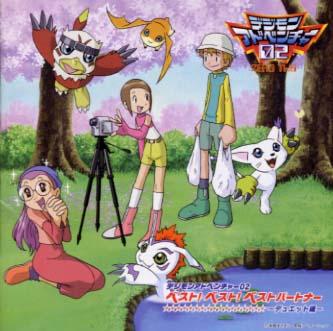 File:Digimon Adventure 02- Best! Best! Best Partner ~Duets~ Cover.jpg