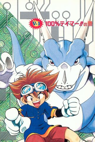 File:List of Digimon Adventure V-Tamer 01 chapters 1.jpg