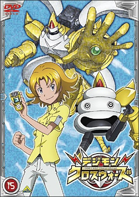File:List of Digimon Fusion episodes DVD 15.jpg