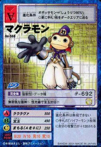 File:Makuramon Bo-568 (DM).jpg