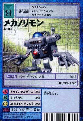 File:Mechanorimon St-960 (DM).jpg
