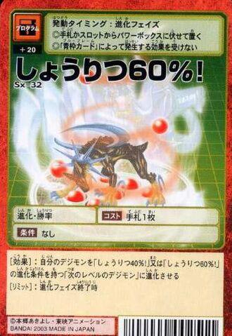 File:60% Winning Percentage! Sx-32 (DM).jpg