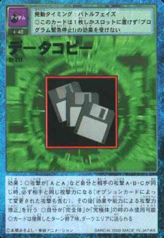 File:Data Copy St-211 (DM).jpg